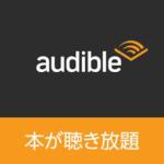 オーディブルとは?アマゾンのAudbleの登録方法、使い方や返品回数を解説